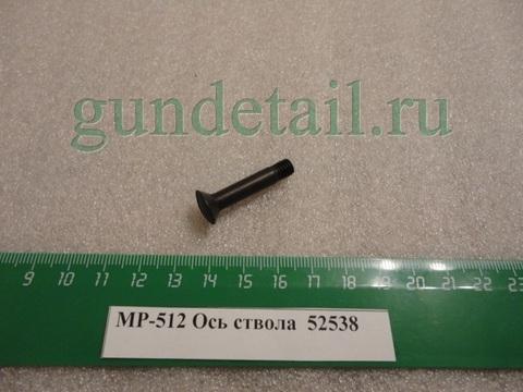 Ось ствола МР512