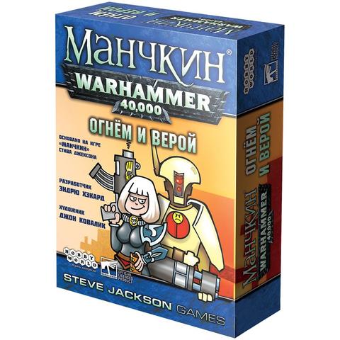 Манчкин. Warhammer 40.000: Огнём и верой