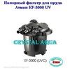 Напорный фильтр для пруда Atman EF-3000UV