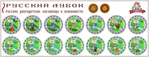 Развивающий набор наклеек «Русские добродетели: пословицы о вежливости»