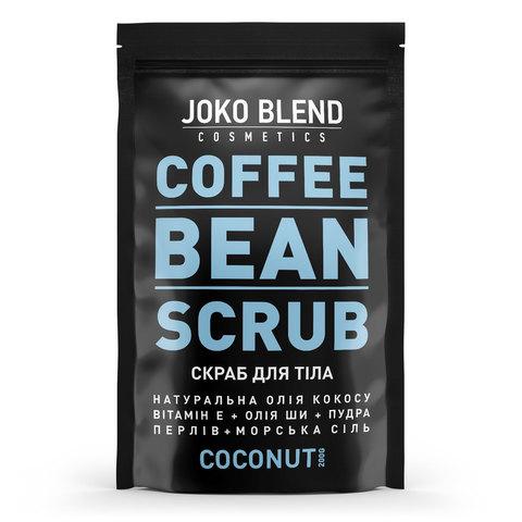 Кавовий скраб Coconut Joko Blend 200 г (1)