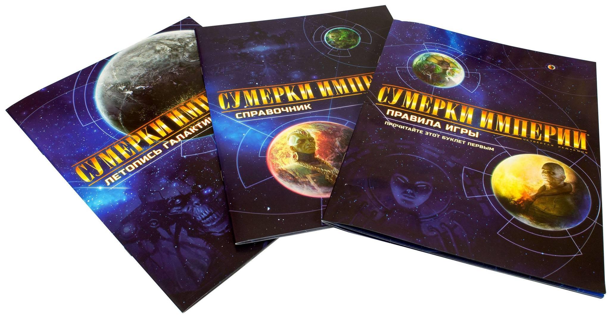 Настольная игра Сумерки империи (4-е издание)