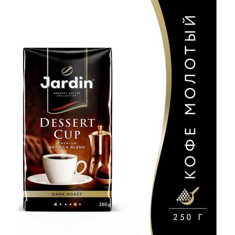 Кофе молотый Jardin Dessert Cup 250 г (вакуумная упаковка)
