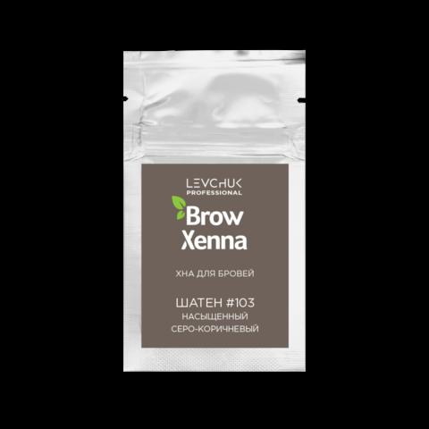 Хна BROWN HENNA ШАТЕН #103 Насыщенный серо-коричневый саше, 6г