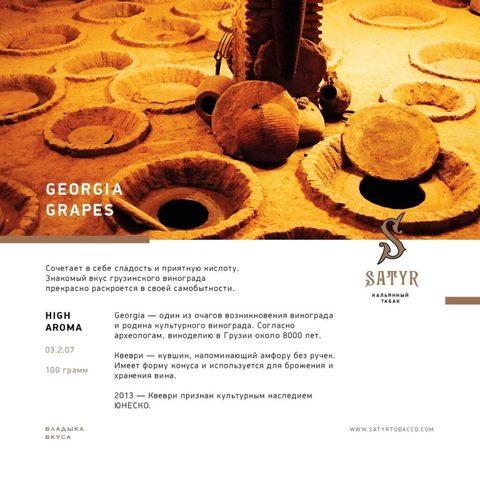 Табак Satyr Georgia grapes (Грузинский виноград) 100г