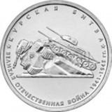 2014 год 5 руб Курская битва