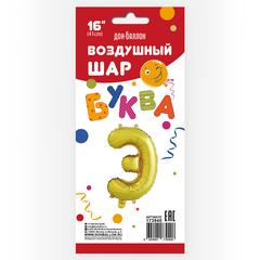 К Буква, Э, Золото, с клапаном, 16''/41 см, 1 шт.