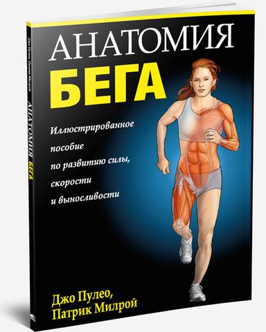 Фото Анатомия бега (2-е издание)