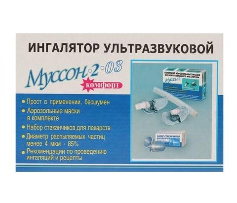 Ингалятор ультразвуковой Муссон 2-03 Комфорт