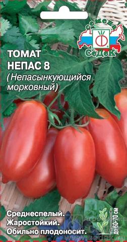 Семена Томат Непас 8 (морковный)