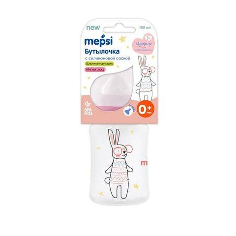 Бутылочка для кормления c широким горлышком с силиконовой соской Mepsi 150 мл 0+