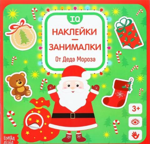 071-0222 Наклейки-занималки «От Деда Мороза», 12 страниц