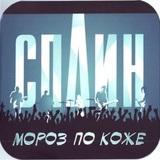 Сплин / Мороз по Коже (CD Single)