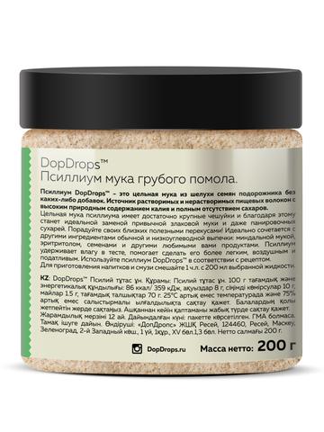 DopDrops(tm) Псиллиум мука грубого помола. 200г