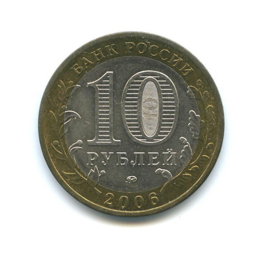 10 рублей Приморский край 2006 г
