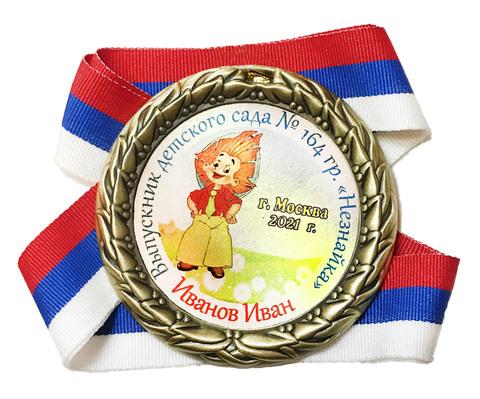 Медаль индивидуальная выпускнику д/с с номером и именем (Незнайка)