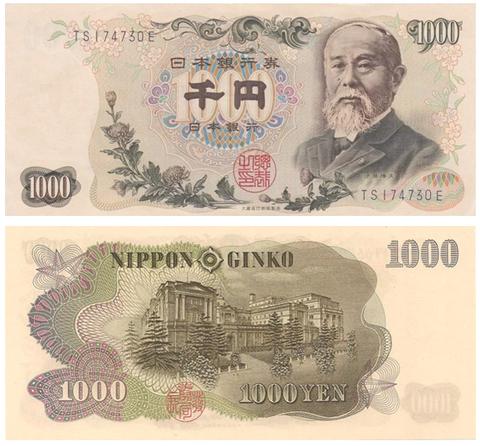 Банкнота 1000 йен 1963 год, Япония. UNC