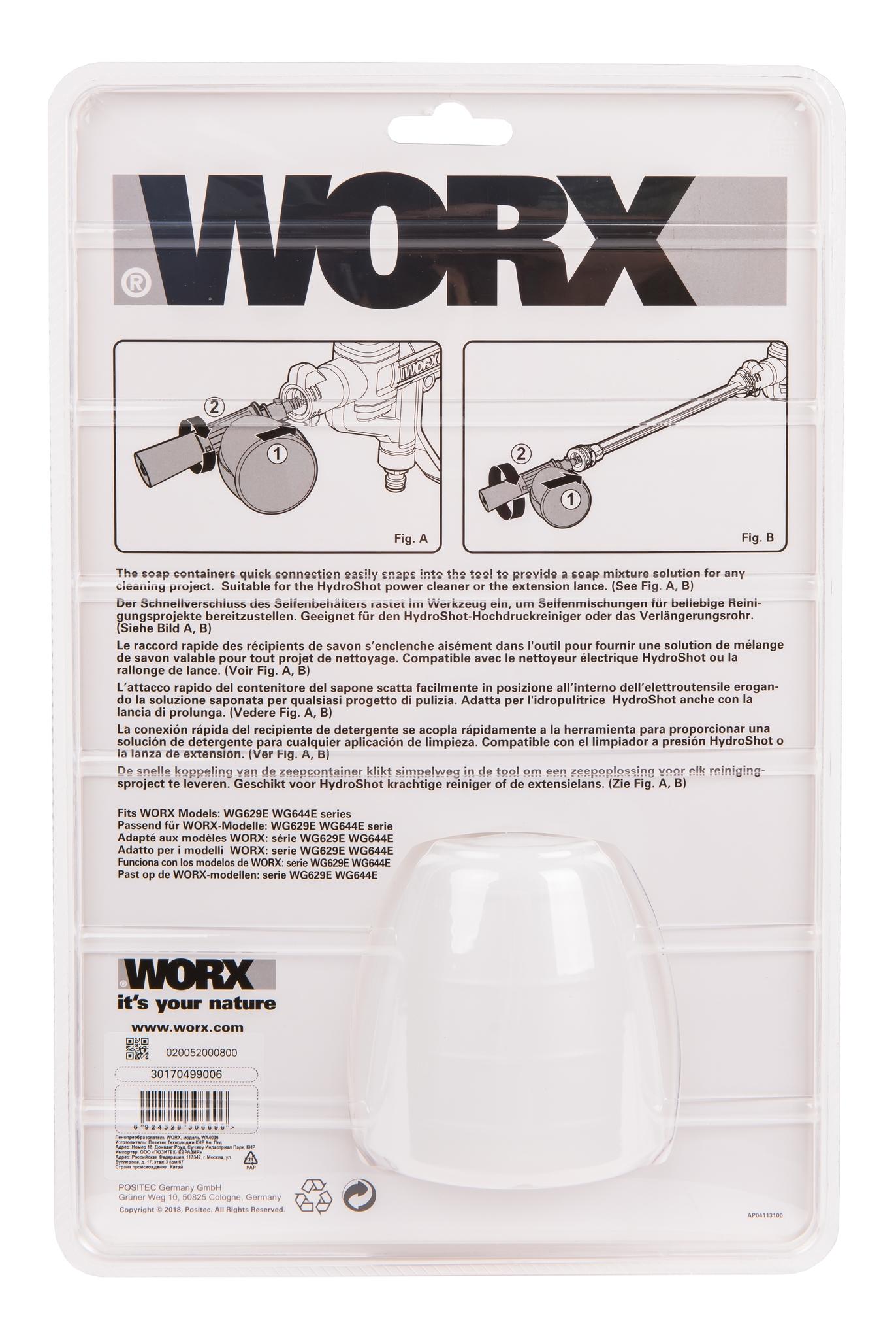 Пенопреобразователь для аккумуляторной мойки высокого давления WORX WA4036