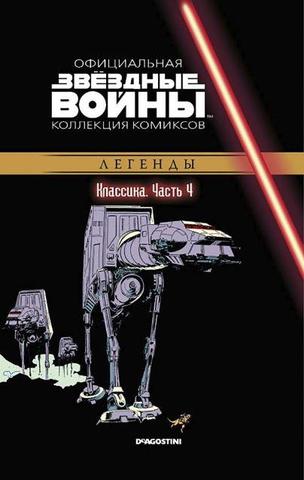 Звёздные войны. Официальная коллекция комиксов. Том 4. Классика. Часть 4 (Б/У)