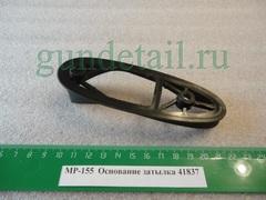 Опора затылка МР155