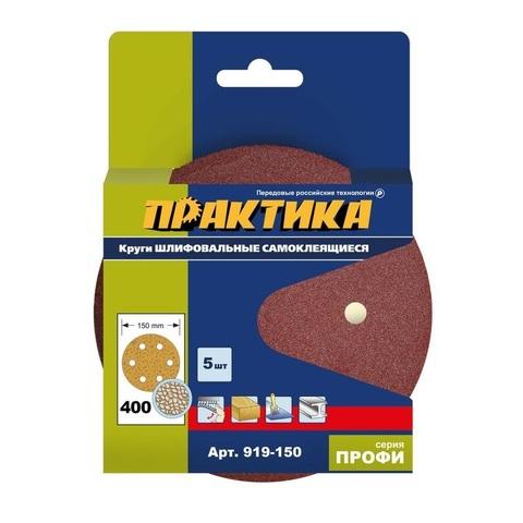 Круги шлифовальные на липкой основе ПРАКТИКА 6 отверстий,  150 мм P400  (5шт.) картонный подвес