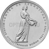 2014, 5 руб. 70 лет победы ВОВ Битва за Ленинград  (7)
