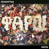 The Ленинград / Фарш (CD)