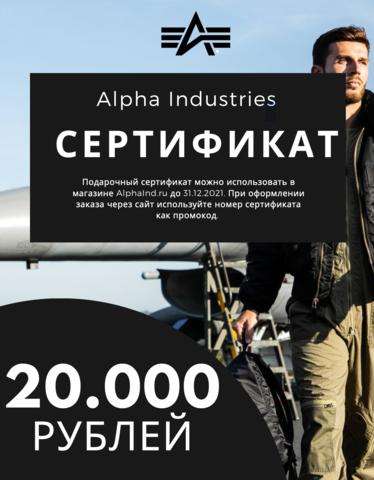 Подарочный сертификат Alpha Industries