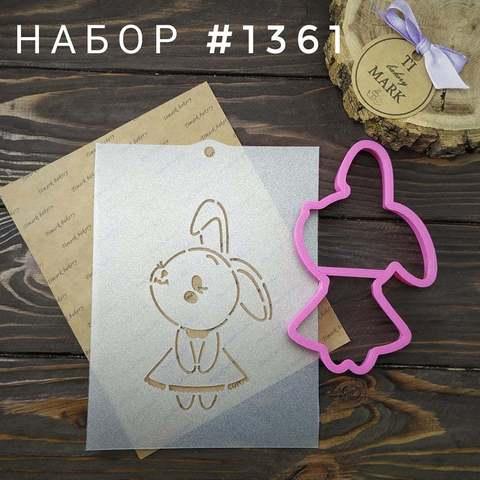 Набор №1361 - Зайчик-девочка