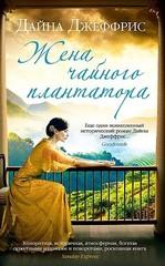 Жена чайного плантатора