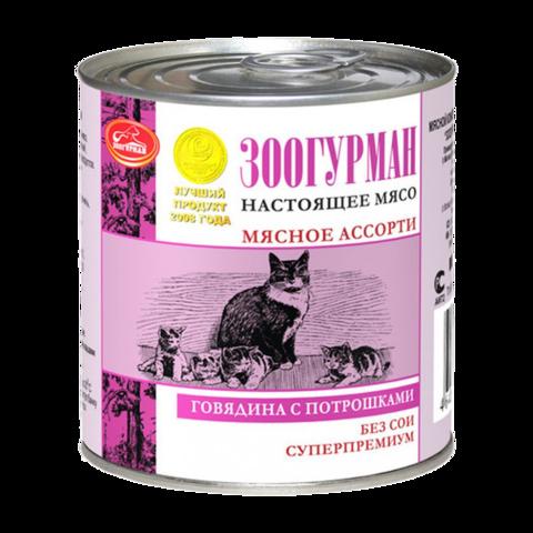 Зоогурман Мясное ассорти Консервы для кошек с говядиной и потрошками