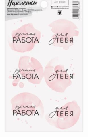 Наклейки «Ручная работа в розовом», 9*16см