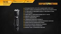 Фонарь светодиодный Fenix TK15UE серый, 1000 лм, аккумулятор