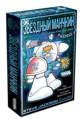 Настольная игра: Звездный Манчкин (2-е рус. изд.)