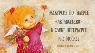 Экскурсия по галерее Artangels в Санкт-Петербурге