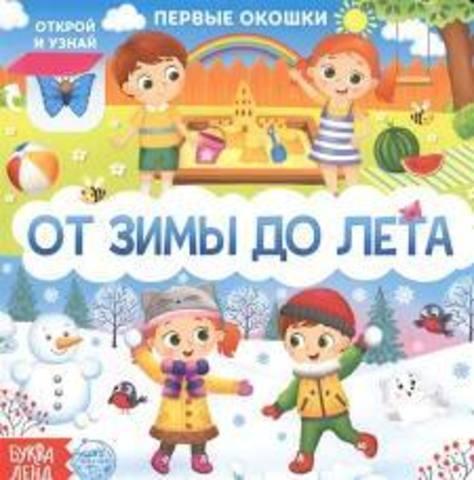 Детская книга с окошками