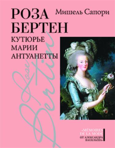 Роза Бертен