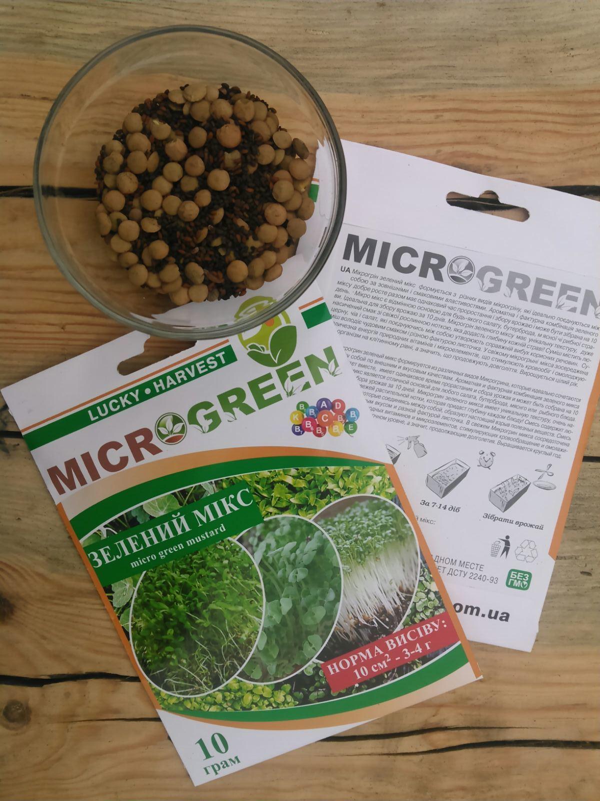 Семена Микрозелени Зелёный микс