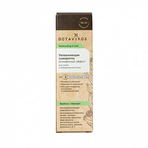 Botavikos Сыворотка для сухой и обезвоженной кожи лица,30 мл