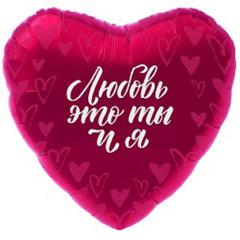 Р 18'' Сердце, Любовь - это Ты и Я, Фуше, 1 шт.