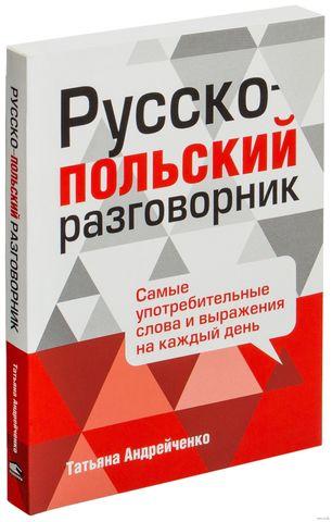 Фото Русско-польский разговорник (2-е издание)