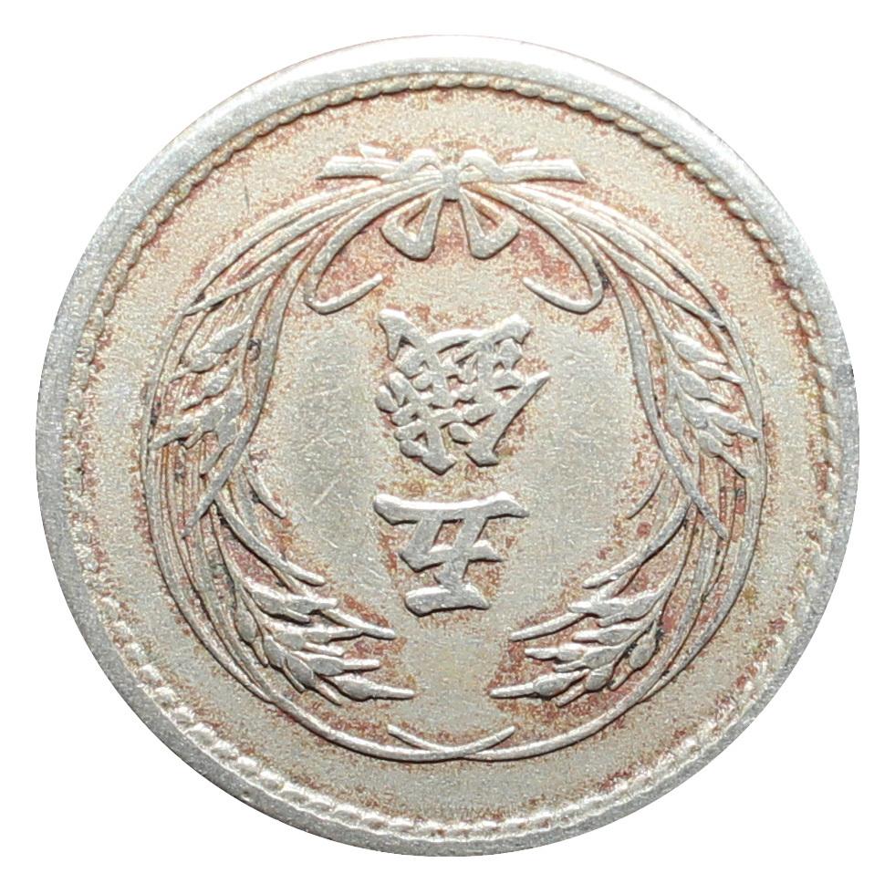 5 сен 1898 год Император Муцухито (Мэйдзи) Япония Медь-Никель VF