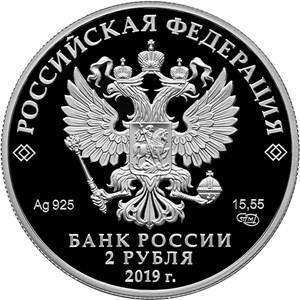 2 рубля Поэт Мустай Карим, к 100-летию со дня рождения 2019 г. PROOF