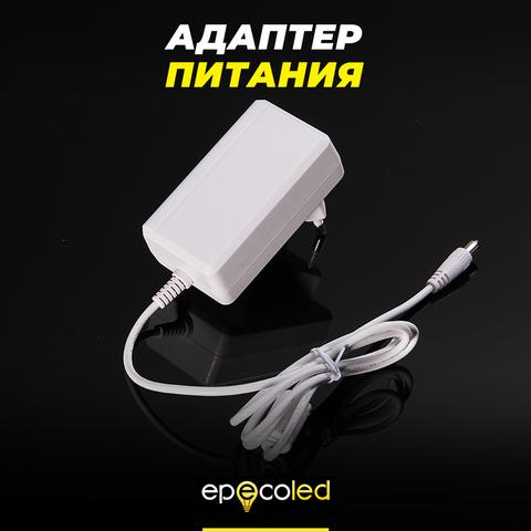 Адаптер питания для сенсорного светильника-конструктора EPECOLED