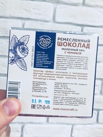 Молочный шоколад 54% ручной работы, на меду с дикой черникой (без сахара) 90гр.