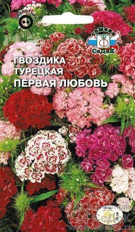 Семена Гвоздика турецкая Первая любовь, Дв