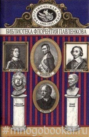 Македонский. Цезарь. Кромвель. Ришелье. Наполеон I. Бисмарк