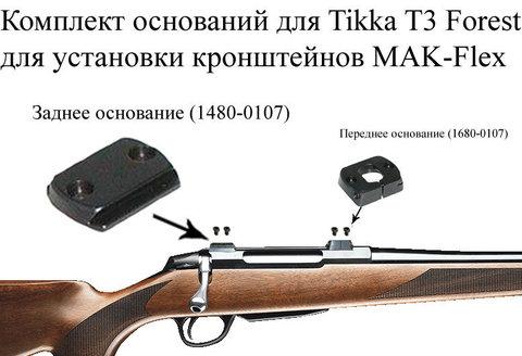 Основание МАК заднее для TIKKA T3(1480-0107)