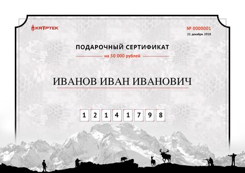 Подарочный сертификат на 10 000 рублей