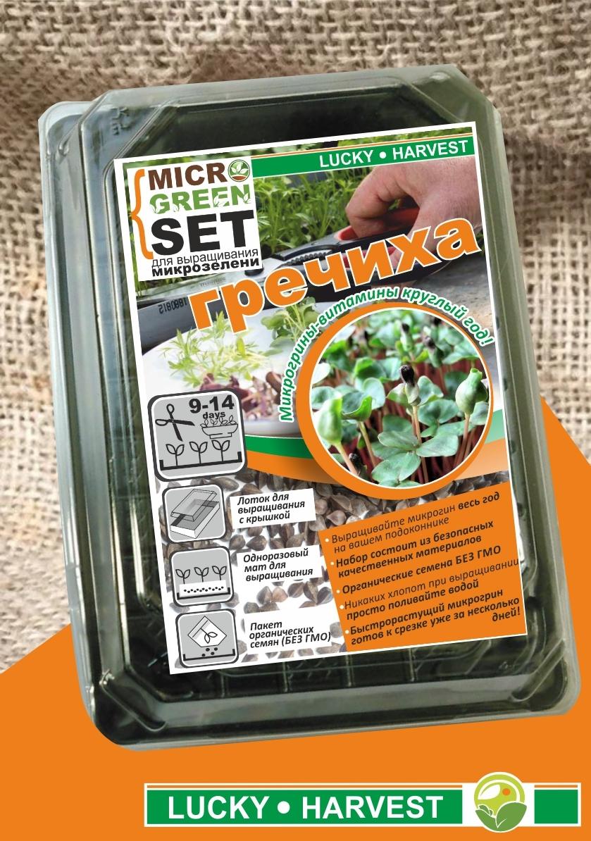 MICROGREEN SET ГРЕЧИХА  для выращивания микрозелени ТМ LUCKY HARVEST